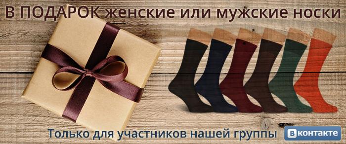 ВПОДАРОК женские или мужские носки